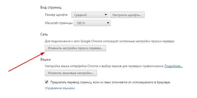Настройка прокси Google Chrome